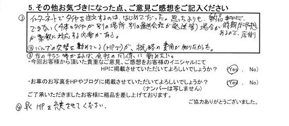 20151209藤江明広様