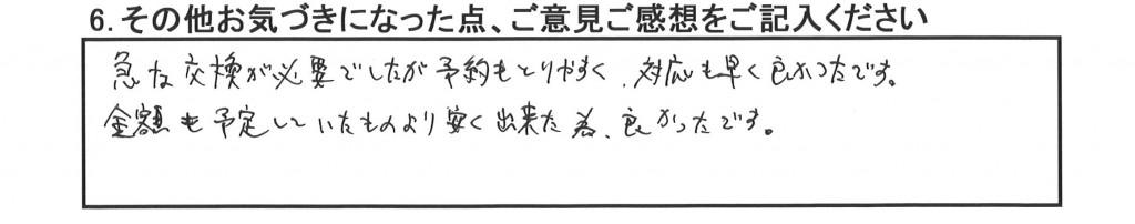 日産セレナの横浜市S様より、うれしい声をいただきました