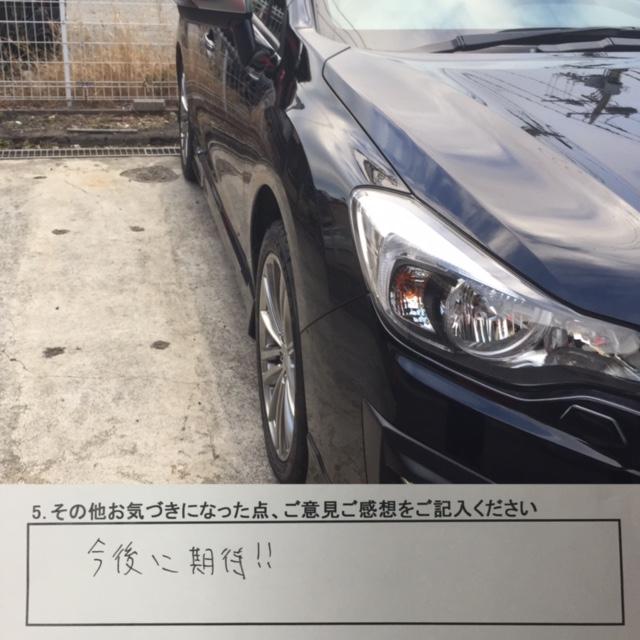 大和市O様よりスバルインプレッサのタイヤ交換を承りました