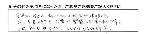 20160106高橋様アンケート