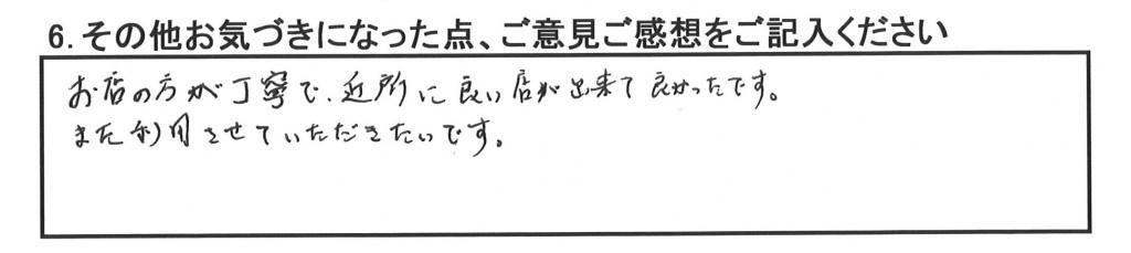 20160119高井正一様アンケート