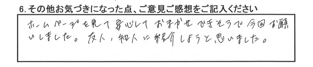 日産マーチK12の横浜市A様より、うれしい声をいただきました