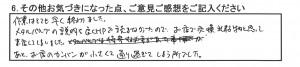トヨタSAIの綾瀬市M様より、うれしい声をいただきました