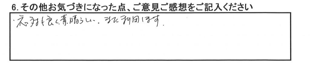 横浜市のお客様より三菱グランディスのタイヤ交換 を承りました
