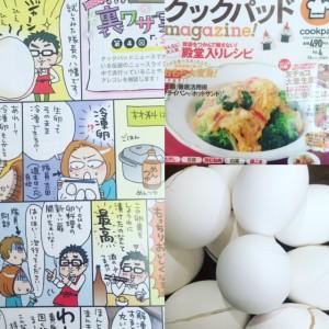 フロントスタッフの日常*冷凍卵にチャレンジ!!①