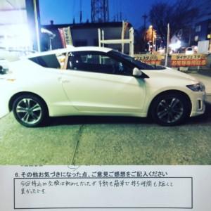 ホンダCR-Zの横浜市栄区T様より、うれしい声をいただきました