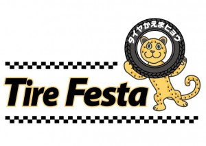 tire festa rough_B