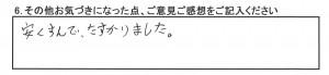 お得な実例*マツダCX-5 225/65R17 約半額!!