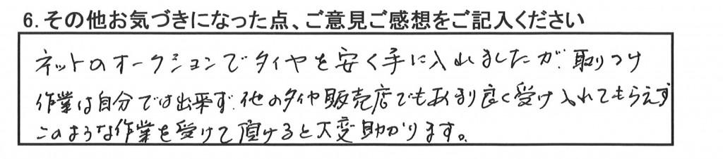 日産エクストレイルの横浜市S様より、うれしい声をいただきました