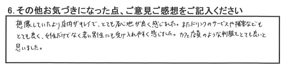 ホンダCR-Xの横須賀市M様より、うれしい声をいただきました