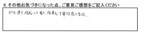 大和市Y様より日産キューブのタイヤ交換を承りました