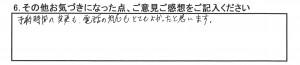 横浜市H様よりトヨタアルファードのタイヤ交換を承りました