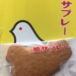 お菓子大好き♡鎌倉豊島屋の鳩サブレー
