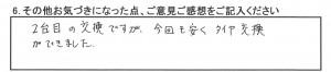 横浜市瀬谷区M様、2回目のご来店です。「今回も安くタイヤ交換ができました」