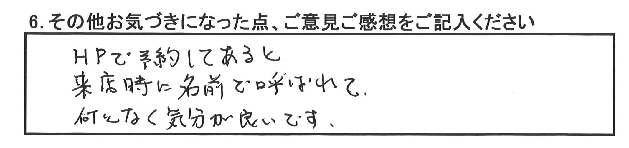トヨタピクシススペースの藤沢市K様より、うれしい声をいただきました