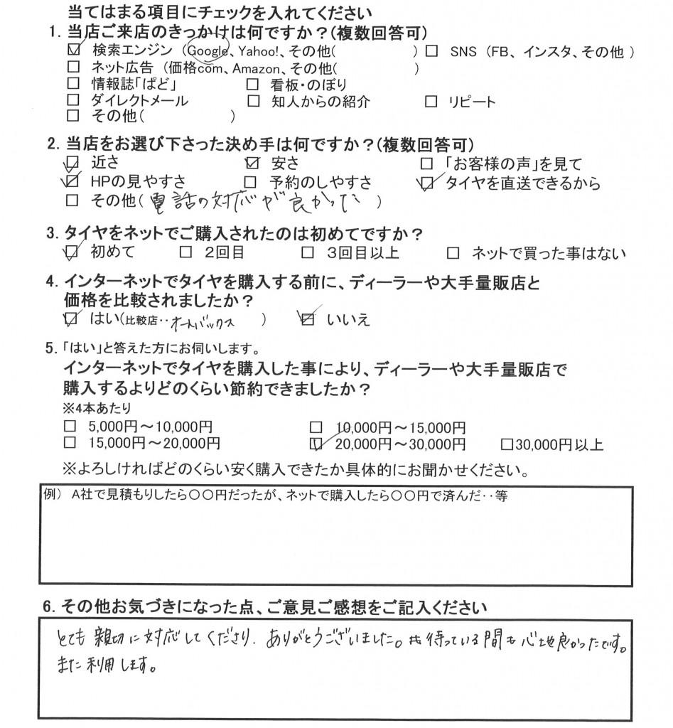 20160511大粒来様アンケート