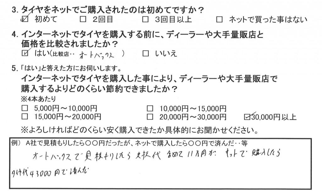 お得な実例*マツダCX-5 225/65R17 11万→5万3584円!!