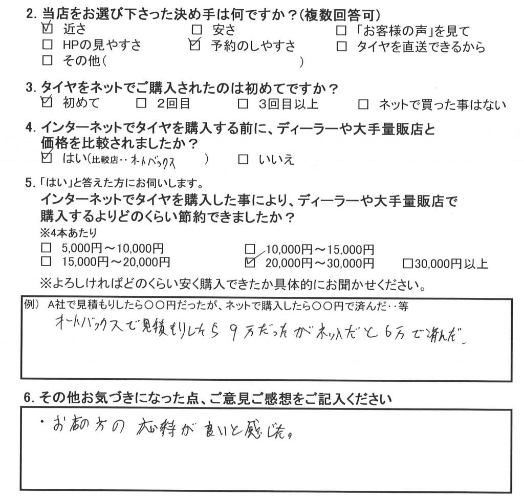 20160515前田健一様アンケート