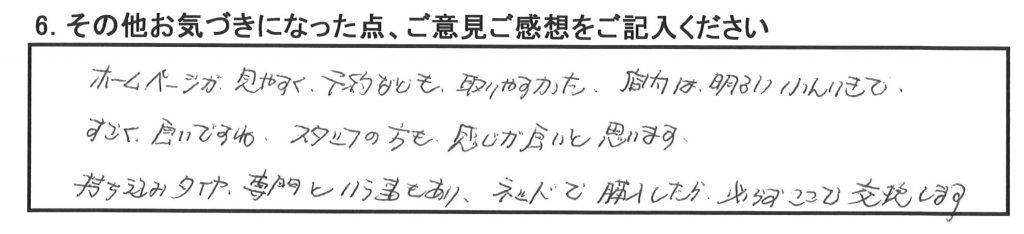 トヨタエスティマの綾瀬市K様より、うれしい声をいただきました