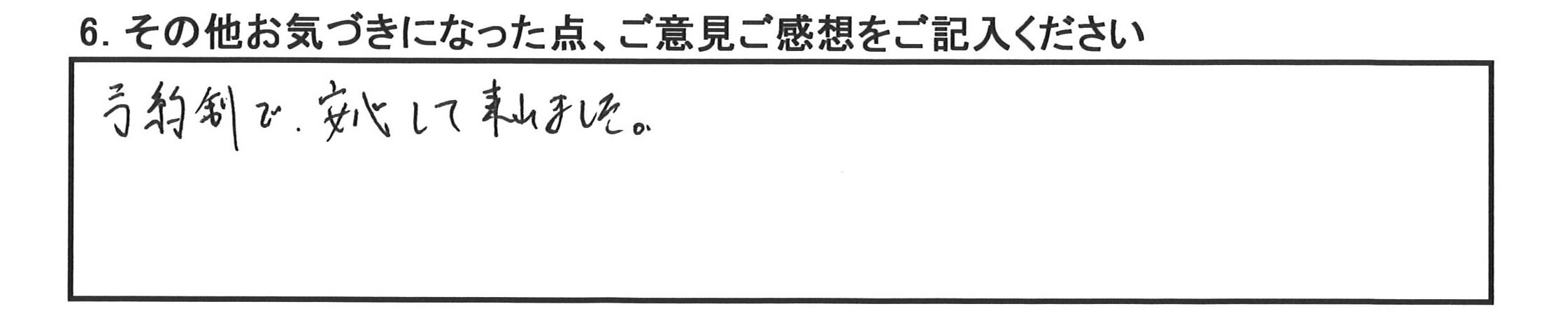 ボルボC70T5の藤沢市O様より、うれしい声をいただきました