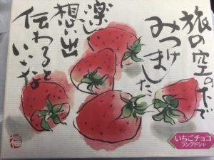 お菓子大好き♡いちごチョコ ランドグシャ