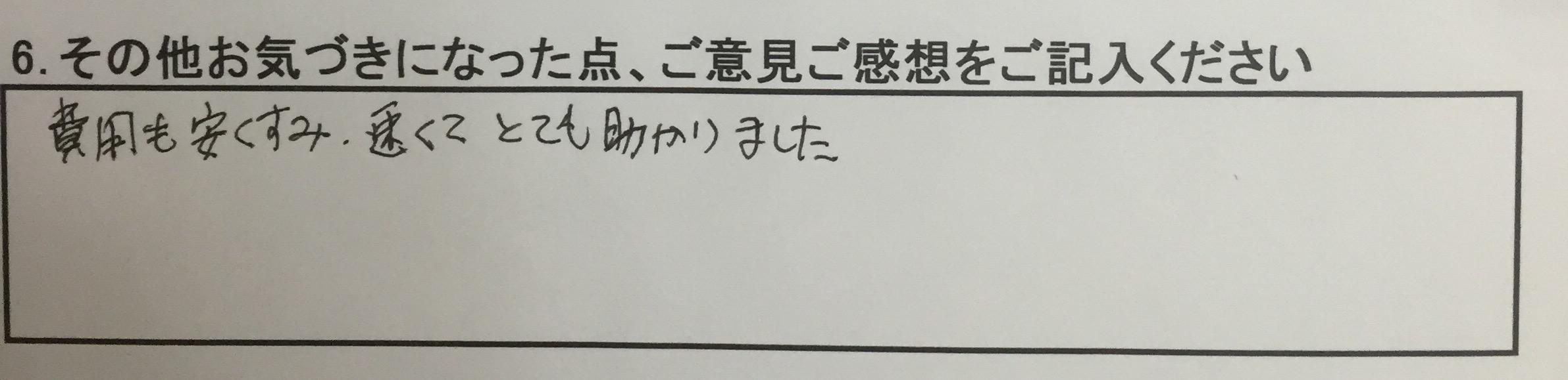 藤沢市の I 様より日産ティーダとノート、2台分のタイヤ交換を承りました
