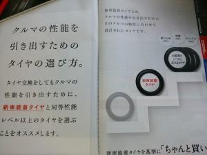 今日の講義 タイヤを買ってみよう番外編vol.1(新車装着タイヤについて)