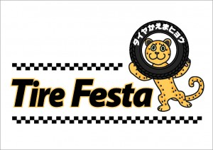 tire festa_logo_ver10_outline.ai