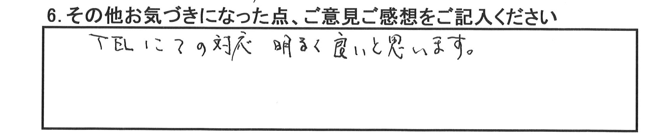 日産マーチの藤沢市のA様より、うれしい声をいただきました