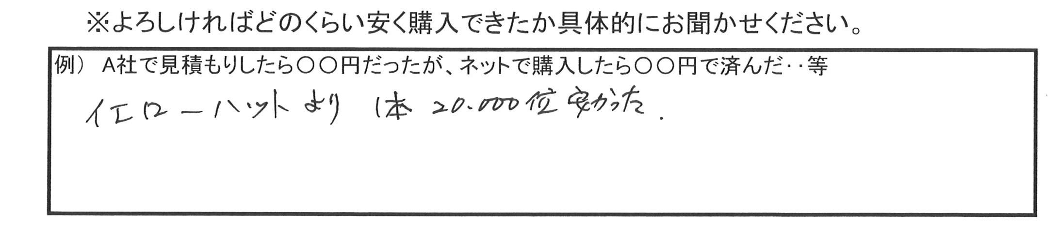 20160417古俣さまアンケート