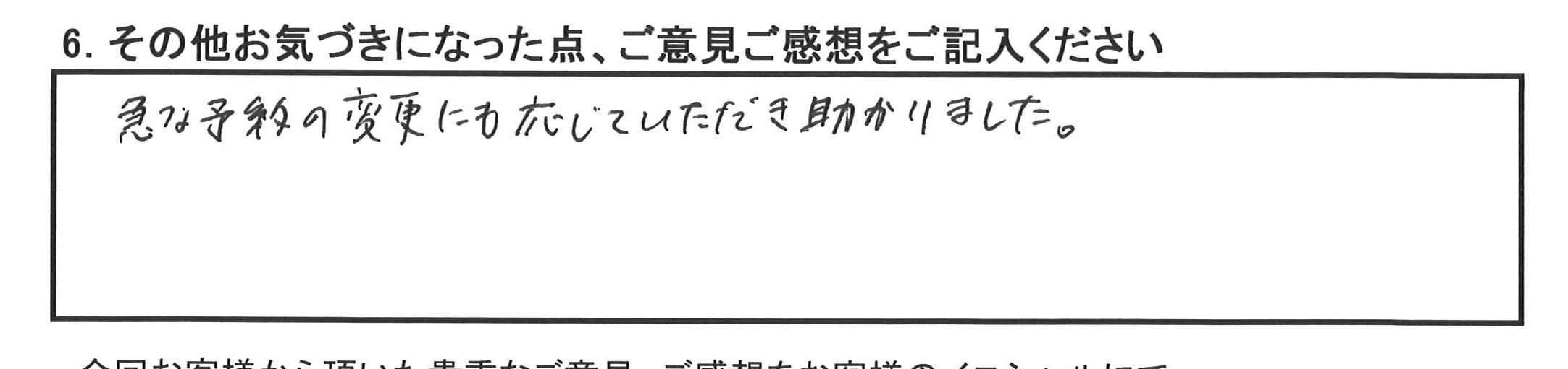 20160503菅野様アンケート