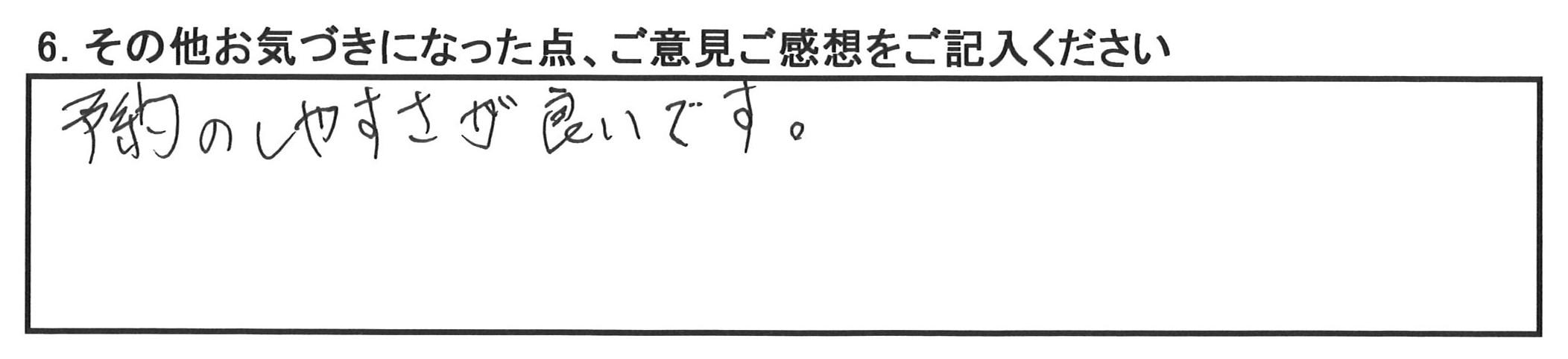 20160612鈴木さまアンケート