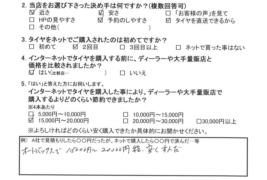 お得な事例*フォルクスワーゲン 225/45R18 1万5千円以上のお得!!