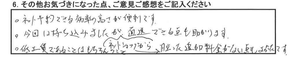 アウディA4の横浜市S様より、うれしいお声をいただきました