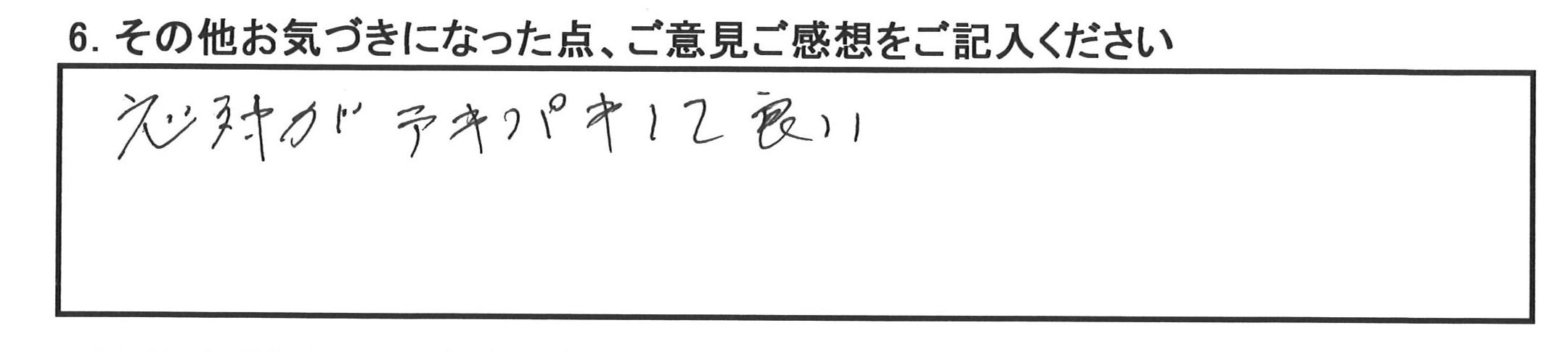 トヨタ プログレの横浜市 I 様より、うれしいお声をいただきました