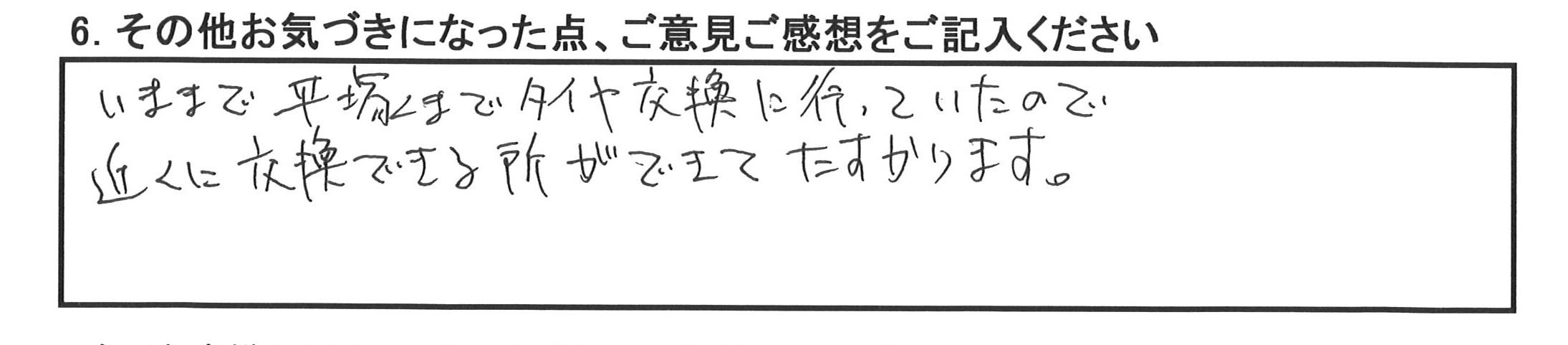 大和市S様より、トヨタカムリのタイヤ交換を承りました