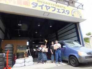 秦野市O様より、ステップワゴンのタイヤ交換を承りました