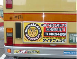 バス広告1