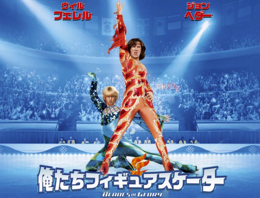 映画大好き♡俺たちフィギュアスケーター(コメディ)