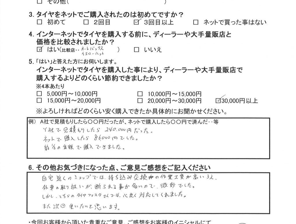 アウディA4の小田原市S様より、うれしいお声をいただきました