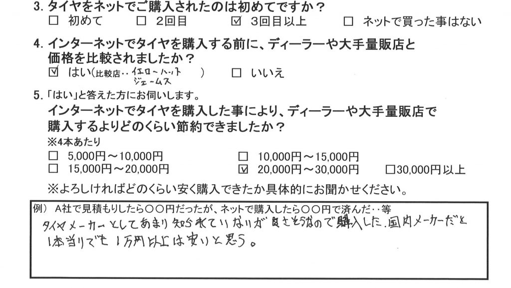 20160709吉田譲様