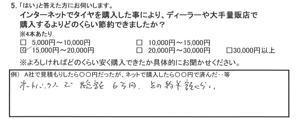 20160710堀口様アンケート