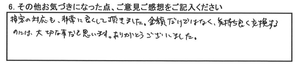 トヨタ シエンタの横浜市旭区 Y様より、うれしいお声をいただきました。
