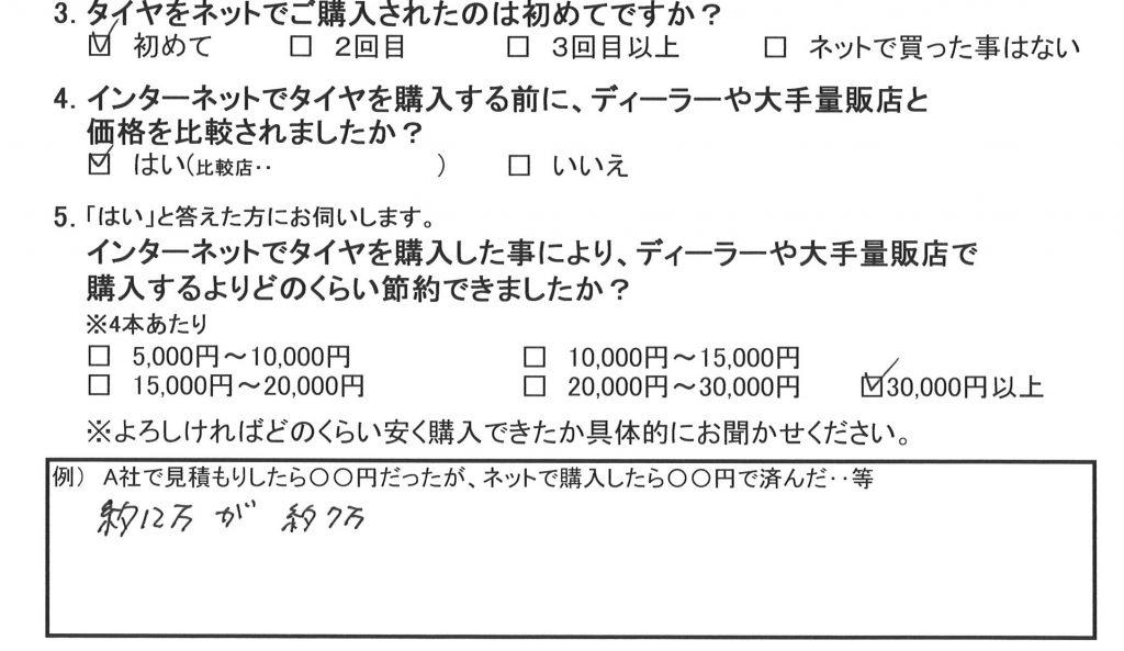 20160723須藤様アンケート