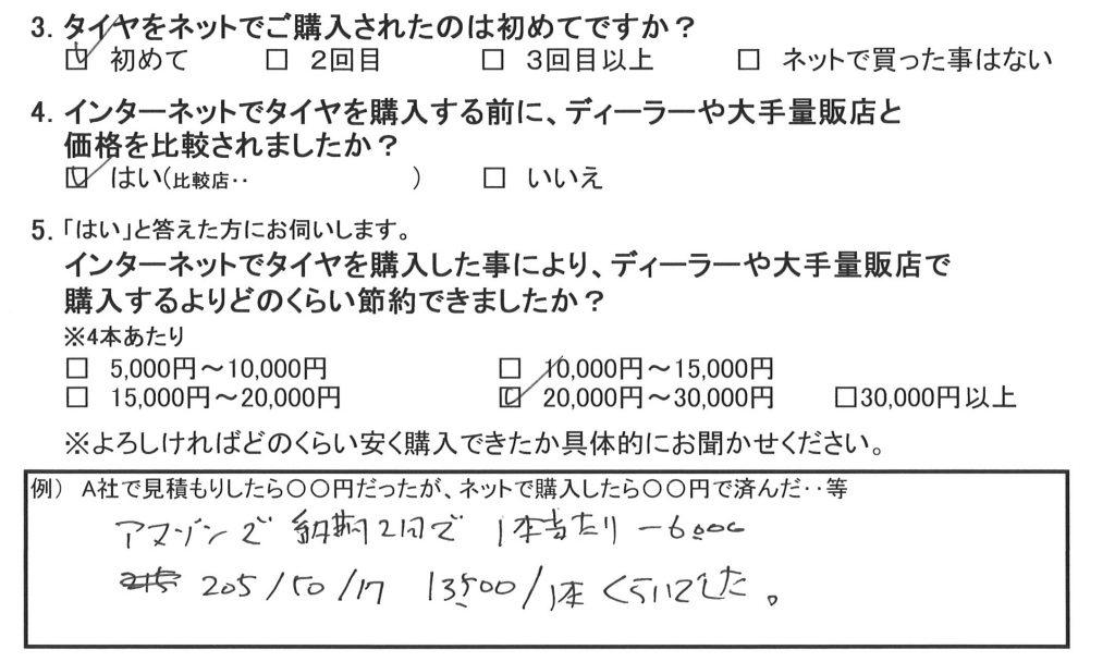 お得な事例*日産リーフ 205/50R17 タイヤ4本で24,000円のお得!!