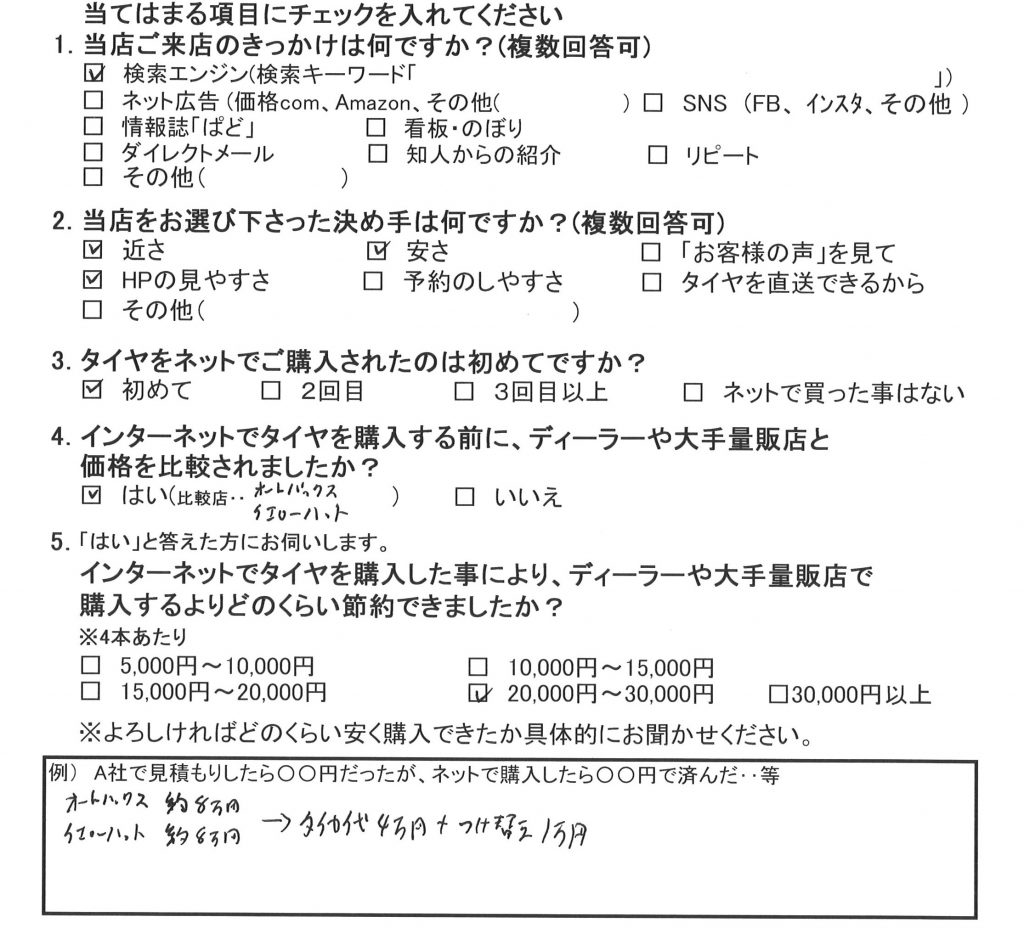 20160731鈴木様