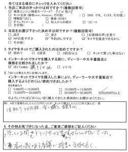20160731茂田様
