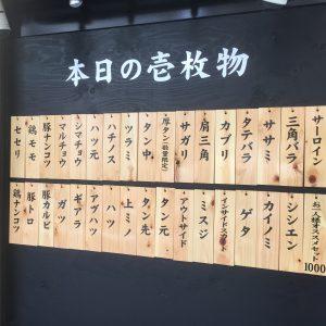 ご協力店様 ご紹介 16 壱枚焼29 獅子縁 様 焼肉店|タイヤフェスタ