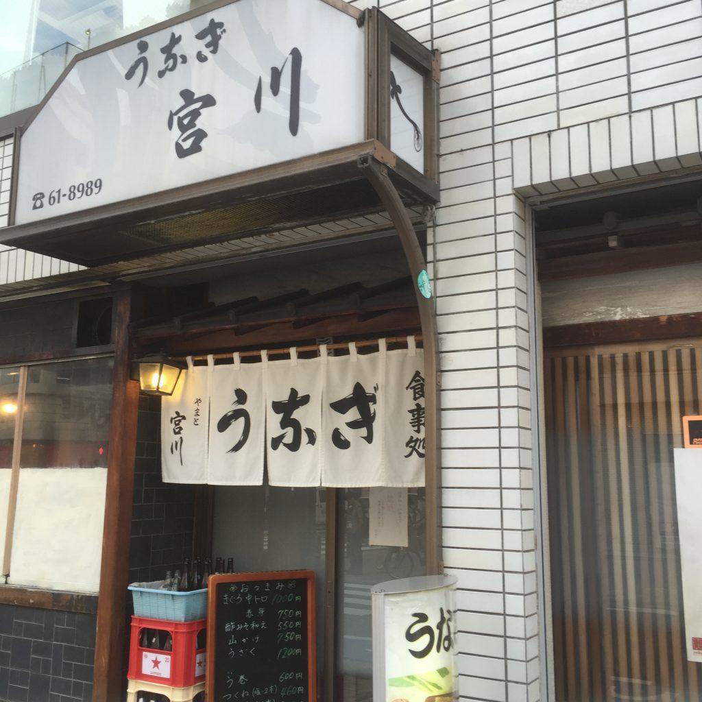 ご協力店様ご紹介18❤︎うなぎ大和・宮川様(ウナギ)