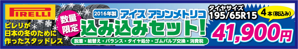 込み込みセット ピレリ アシンメトリコ 195/65R15